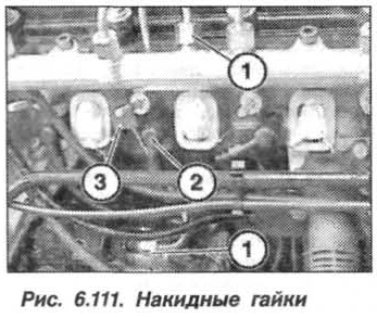 Рис. 6.111. Накидные гайки БМВ Х5 Е53