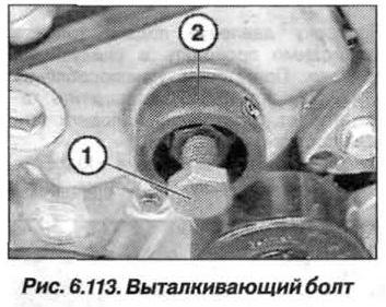Рис. 6.113. Выталкивающий болт БМВ Х5 Е53