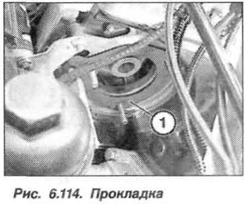 Рис. 6.114. Прокладка БМВ Х5 Е53