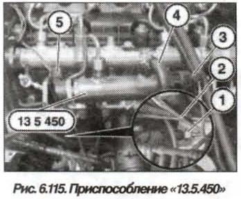 Рис. 6.115. Приспособление 13.5.450 БМВ Х5 Е53