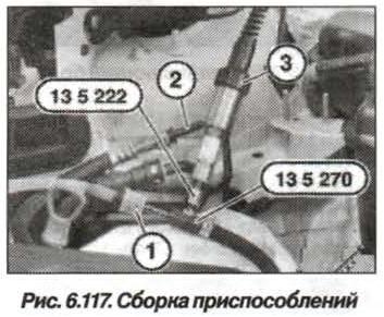 Рис. 6.117. Сборка приспособлений БМВ Х5 Е53