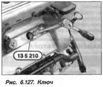 Рис. 6.127. Ключ БМВ Х5 Е53