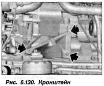 Рис. 6.130. Кронштейн БМВ Х5 Е53