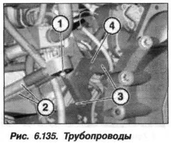 Рис. 6.135. Трубопроводы БМВ Х5 Е53