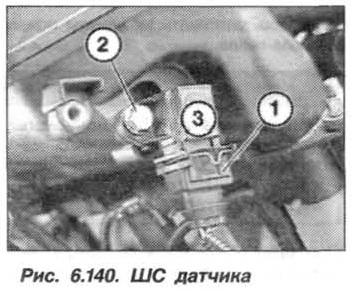 Рис. 6.140. ШС датчика БМВ Х5 Е53
