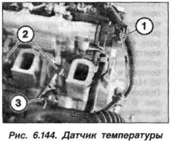 Рис. 6.144. Датчик температуры БМВ Х5 Е53