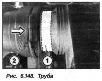 Рис. 6.148. Труба БМВ Х5 Е53