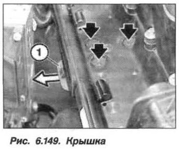 Рис. 6.149. Крышка БМВ Х5 Е53