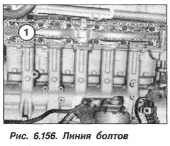 Рис. 6.156. Линия болтов БМВ Х5 Е53