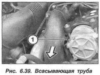 Рис. 6.39. Всасывающая труба БМВ Х5 Е53
