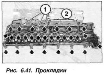 Рис. 6.41. Прокладки БМВ Х5 Е53