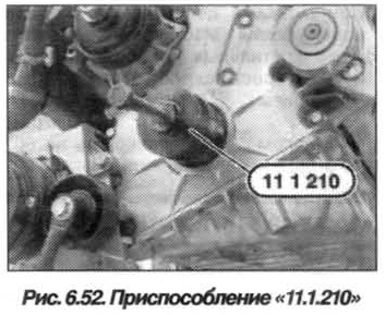 Рис. 6.52. Приспособление 11.1.210 БМВ Х5 Е53