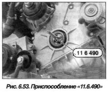 Рис. 6.53. Приспособление 11.6.490 БМВ Х5 Е53