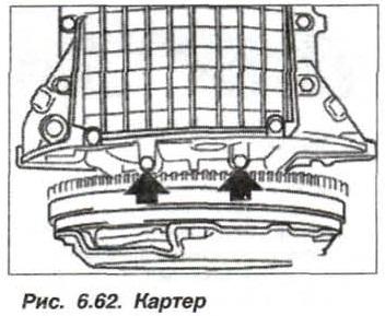 Рис. 6.62. Картер БМВ Х5 Е53