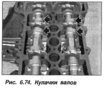 Рис. 6.74. Кулачки валов БМВ Х5 Е53