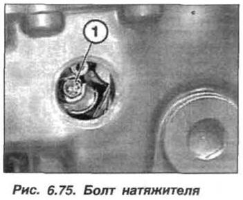 Рис. 6.75. Болт натяжителя БМВ Х5 Е53