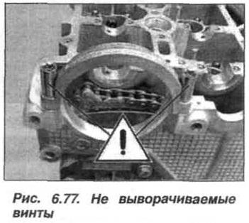 Рис. 6.77. Не выворачиваемые винты БМВ Х5 Е53