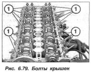 Рис. 6.79. Болты крышек БМВ Х5 Е53