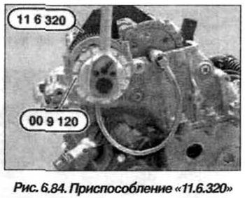 Рис. 6.84. Приспособление 11.6.320 БМВ Х5 Е53