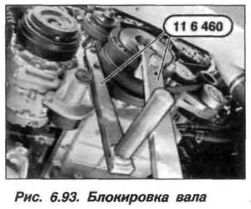 Рис. 6.93. Блокировка вала БМВ Х5 Е53