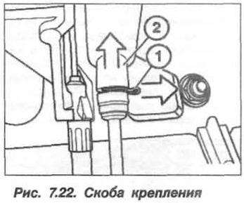 Рис. 7.22. Скоба крепления БМВ Х5 Е53