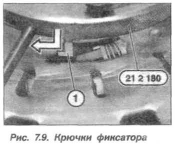 Рис. 7.9. Крючки фиксатора БМВ Х5 Е53
