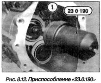 Рис. 8.12. Приспособление 23.0.190 БМВ Х5 Е53