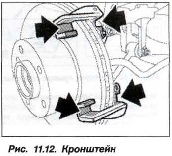 Рис. 11.12. Кронштейн БМВ Х5 Е53