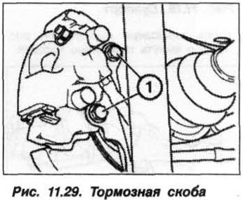 Рис. 11.29. Тормозная скоба БМВ Х5 Е53