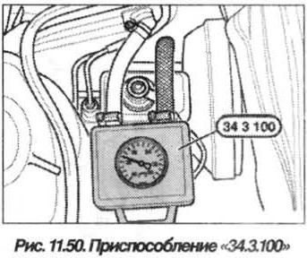 Рис. 11.50. Приспособление 34.3.100 БМВ Х5 Е53
