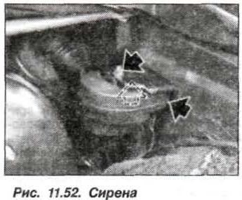 Рис. 11.52. Сирена БМВ Х5 Е53