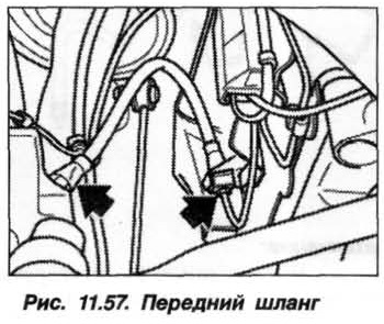Рис. 11.57. Передний шланг БМВ Х5 Е53