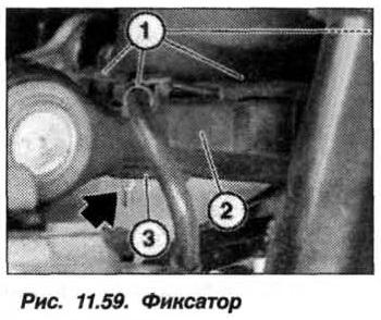 Рис. 11.59. Фиксатор БМВ Х5 Е53