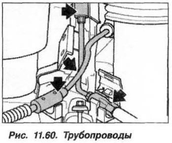 Рис. 11.60. Трубопроводы БМВ Х5 Е53