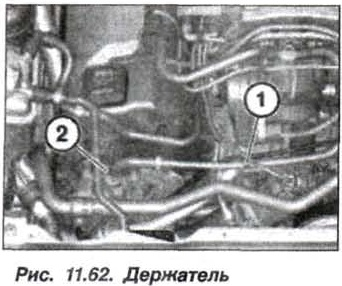 Рис. 11.62. Держатель БМВ Х5 Е53