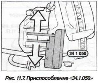 Рис. 11.7. Приспособление 34.1.050 БМВ Х5 Е53
