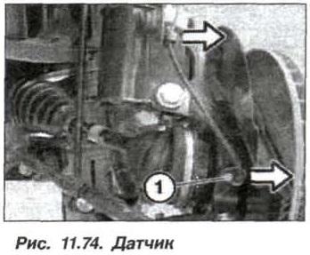 Рис. 11.74. Датчик БМВ Х5 Е53