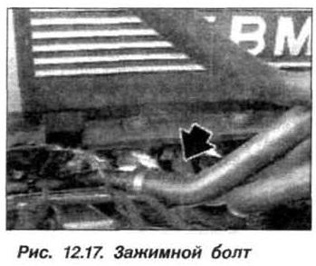 Рис. 12.17. Зажимной болт БМВ Х5 Е53