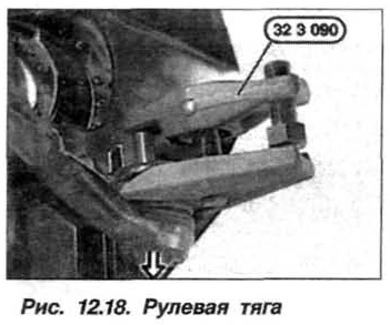Рис. 12.18. Рулевая тяга БМВ Х5 Е53
