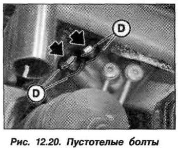 Рис. 12.20. Пустотелые болты БМВ Х5 Е53