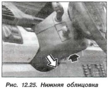 Рис. 12.25. Нижняя облицовка БМВ Х5 Е53