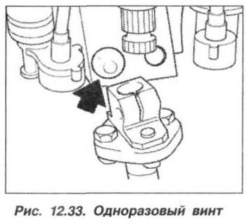 Рис. 12.33. Одноразовый винт БМВ Х5 Е53