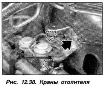 Рис. 12.38. Краны отопителя БМВ Х5 Е53