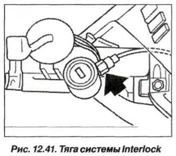 Рис. 12.41. Тяга системы Interlock БМВ Х5 Е53