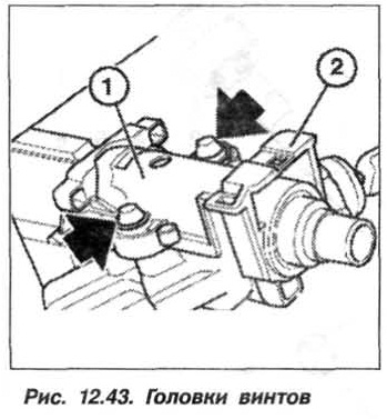 Рис. 12.43. Головки винтов БМВ Х5 Е53