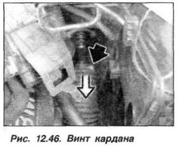 Рис. 12.46. Винт кардана БМВ Х5 Е53