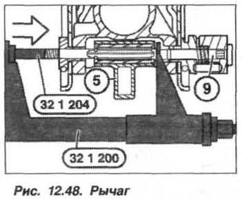 Рис. 12.48. Рычаг БМВ Х5 Е53