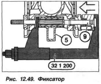 Рис. 12.49. Фиксатор БМВ Х5 Е53