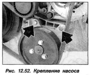 Рис. 12.52. Крепление насоса БМВ Х5 Е53