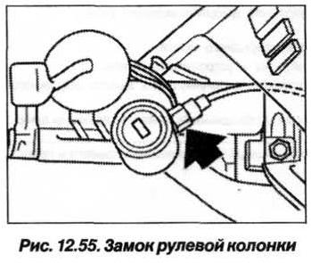 Рис. 12.55. Замок рулевой колонки БМВ Х5 Е53